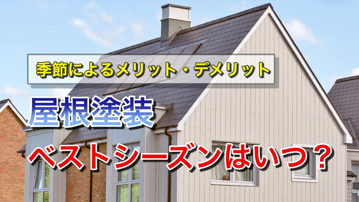 屋根塗装のベストシーズンはいつ?季節によるメリットとデメリットを詳しく解説!