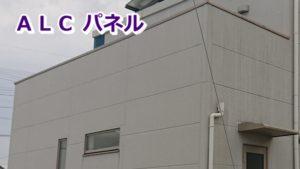 ALC外壁材