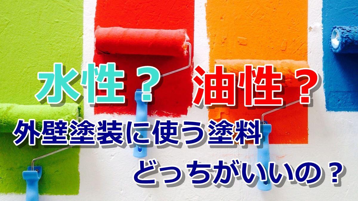 外壁塗装に使う塗料は水性と油性、どちらが良い?