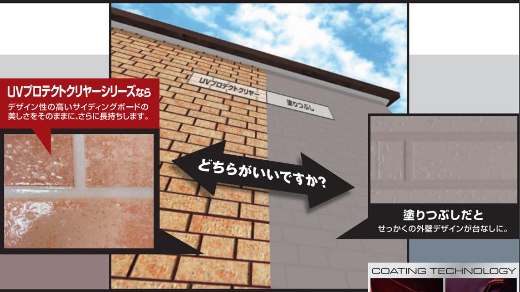 日本ペイントのクリヤー塗装