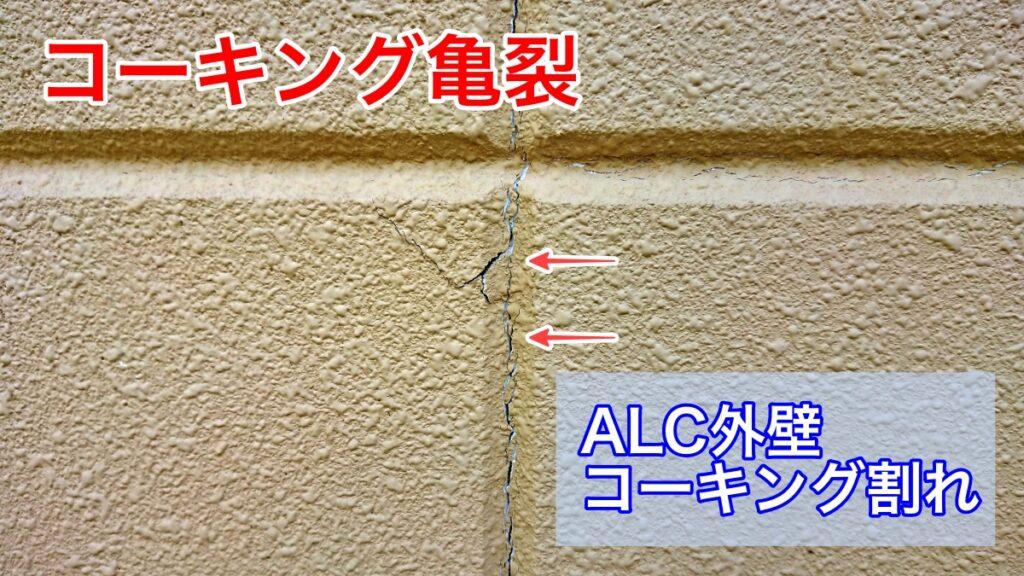 ALC外壁のコーシング(シーリング材)ひび割れの画像