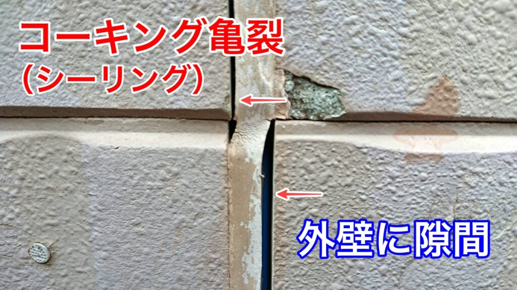 サイディング外壁のコーキング(シーリング)のひび割れ画像
