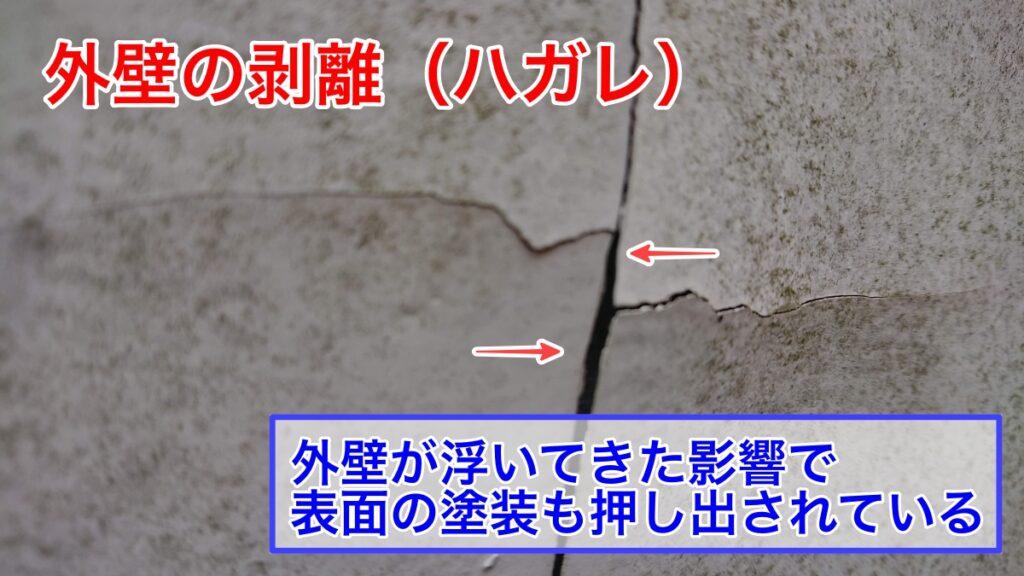 外壁の表面塗膜が剥離している様子