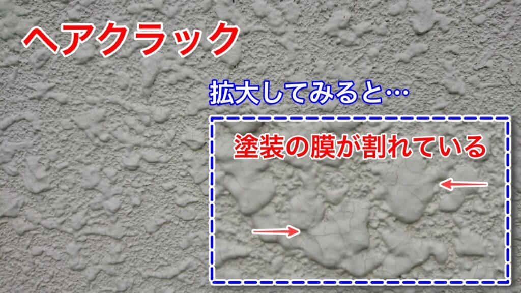 外壁の塗装表面(塗膜)がひび割れている画像