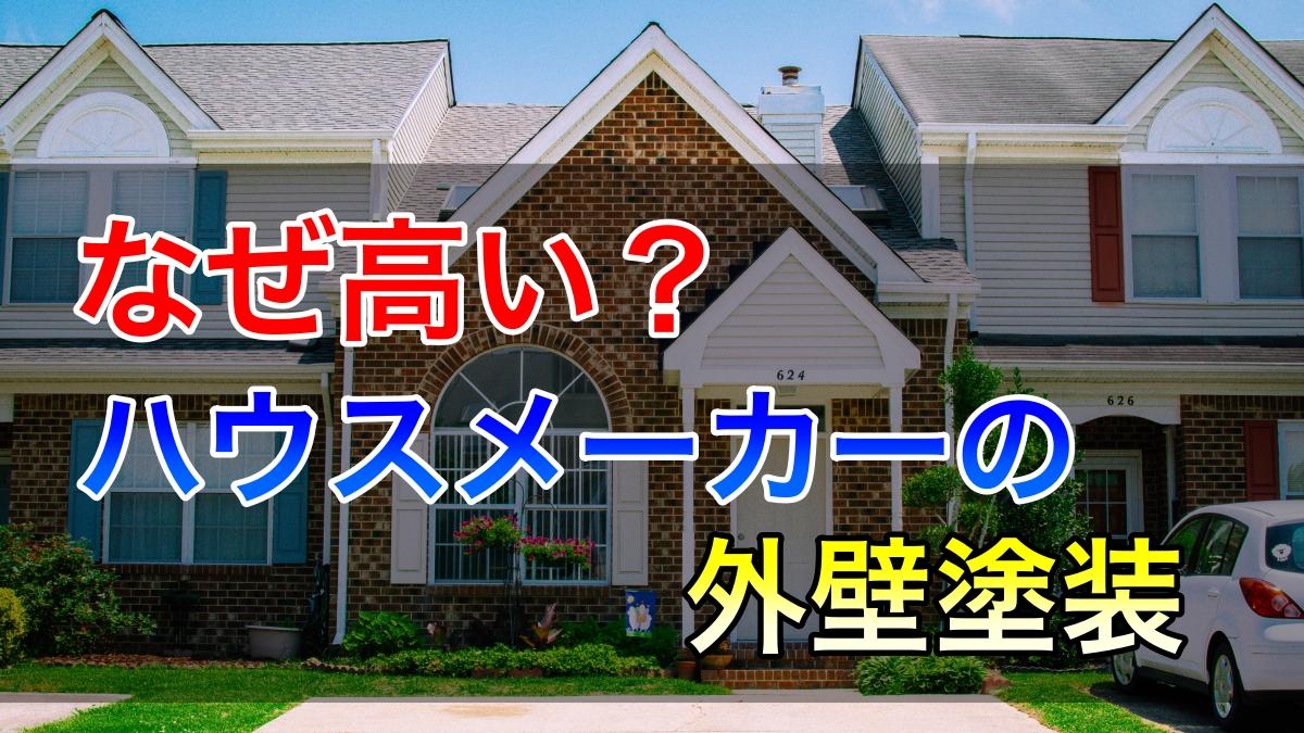 ハウスメーカーはなぜ外壁塗装が高い?その理由とメリットを解説