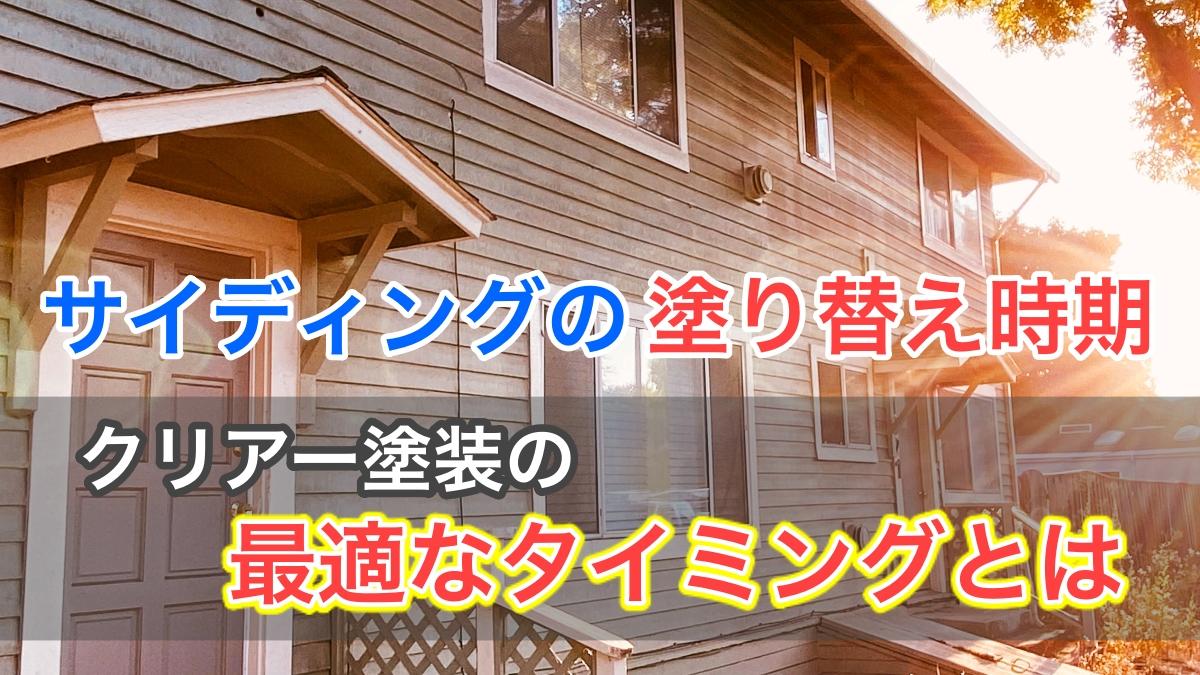 タイル調・レンガ調のサイディングの塗装時期(塗り替えタイミング)に注意!